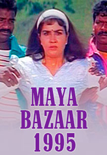 Watch Maya Bazaar 1995 full movie Online - Eros Now