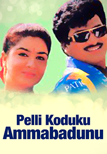 Watch Pelli Koduku Ammabadunu full movie Online - Eros Now