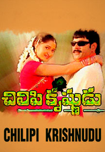 Watch Chilipi Krishnudu full movie Online - Eros Now