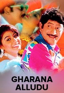 Watch Gharana Alludu full movie Online - Eros Now