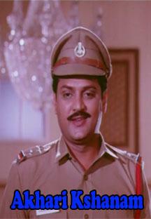 Watch Akhari Kshanam full movie Online - Eros Now