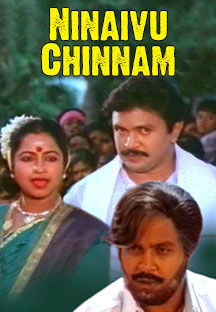 Watch Ninaivu Chinnam full movie Online - Eros Now
