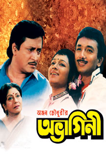 Watch Abhagini full movie Online - Eros Now