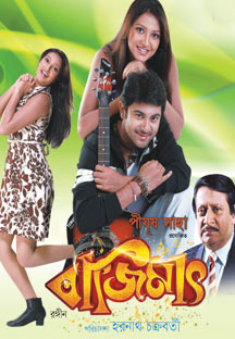 Watch Bazzimaat full movie Online - Eros Now