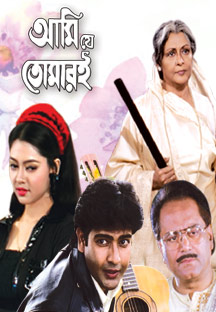 Watch Ami Je Tomari full movie Online - Eros Now
