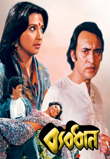 Watch Byabodhan full movie Online - Eros Now