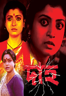 Watch Daaha full movie Online - Eros Now