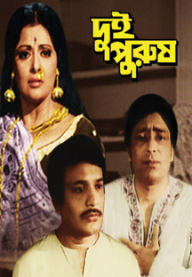 Watch Dui Purush full movie Online - Eros Now