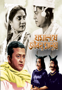Watch Jamalaye Jibanta Manush full movie Online - Eros Now
