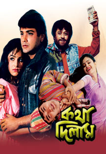Watch Katha Deelam full movie Online - Eros Now