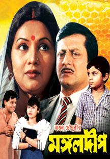 Watch Mangal Deep full movie Online - Eros Now