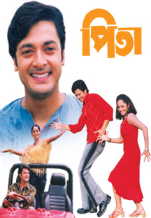 Watch Pita full movie Online - Eros Now