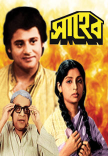 Watch Saheb full movie Online - Eros Now