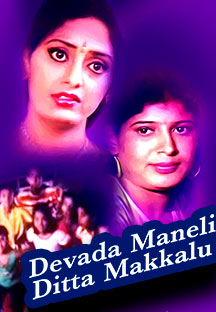 Watch Devada Maneli Ditta Makkalu full movie Online - Eros Now
