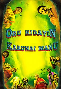 Watch Oru Kidayin Karunai Manu full movie Online - Eros Now