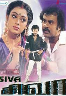Watch Siva full movie Online - Eros Now