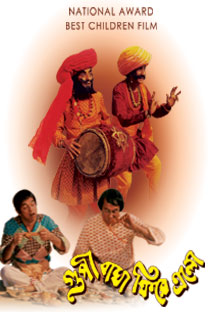 Watch Goopy Bagha Phiray Elo full movie Online - Eros Now