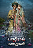 Watch Bajirao Mastani - Tamil full movie Online - Eros Now