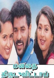 Watch Manathai Thirudivithaai full movie Online - Eros Now