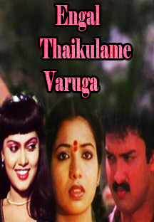 Watch Engal Thaikulame Varuga full movie Online - Eros Now