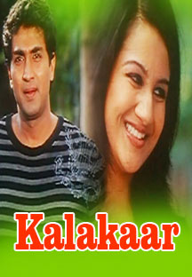 Watch Kalakaar full movie Online - Eros Now