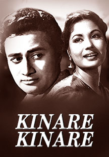 Watch Kinare Kinare full movie Online - Eros Now
