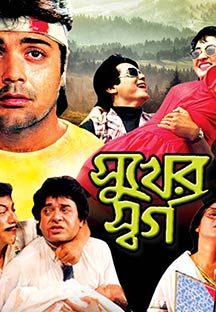 Watch Sukher Swarga full movie Online - Eros Now