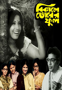 Watch Bikaley Bhorer Phool full movie Online - Eros Now