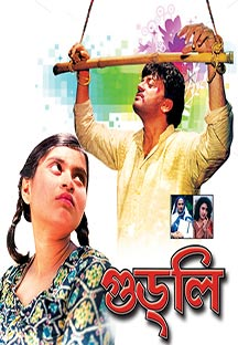 Watch Goodly full movie Online - Eros Now