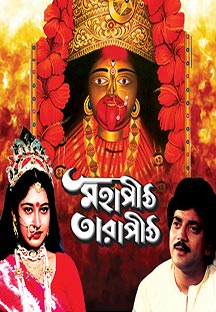 Watch Mahapith Tarapith full movie Online - Eros Now