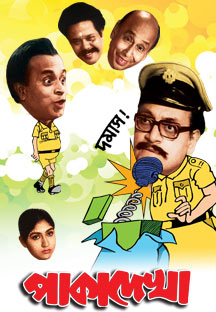 Watch Paka Dekha full movie Online - Eros Now