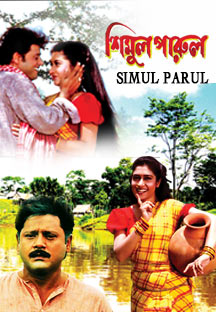 Watch Simul Parul full movie Online - Eros Now