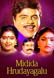 Watch Midida Hrudayagalu full movie Online - Eros Now