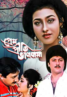Watch Prem Priti Bhalobasha full movie Online - Eros Now