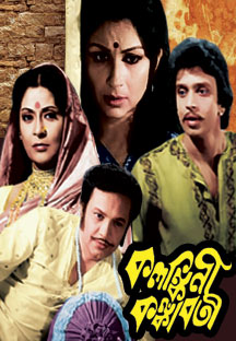 Watch Kalankini Kankabati full movie Online - Eros Now