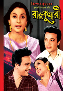 Watch Rajkumari full movie Online - Eros Now
