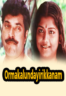 Watch Ormakalundayirikkanam full movie Online - Eros Now