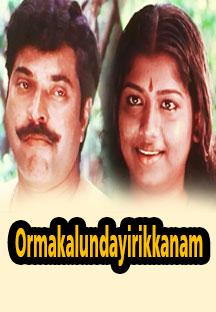 Watch Ormakalundayirikkanam full movie Online - Eros Now