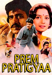 Watch Prem Pratigyaa full movie Online - Eros Now