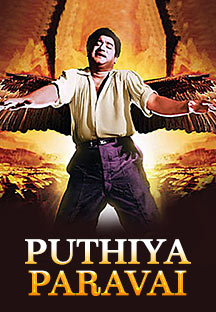 Watch Puthiya Paravai full movie Online - Eros Now
