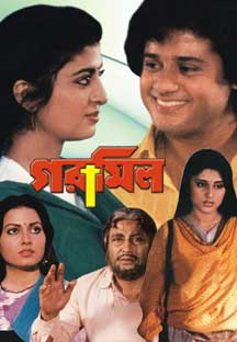 Watch Garmil full movie Online - Eros Now