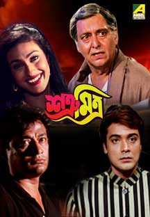 Watch Satru Mitra full movie Online - Eros Now