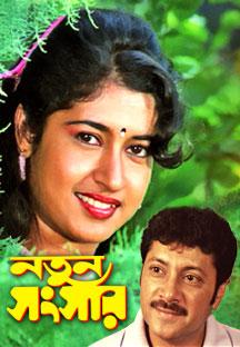 Watch Natun Sansar full movie Online - Eros Now