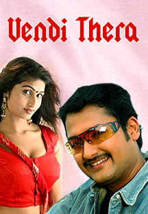 Watch Vendi Thera full movie Online - Eros Now