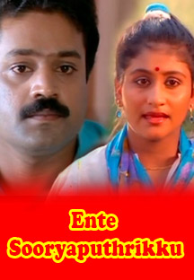 Watch Ente Sooryaputhrikku full movie Online - Eros Now