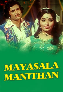 Watch Mayasala Manithan full movie Online - Eros Now