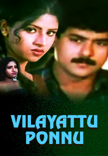 Watch Vilayattu Ponnu full movie Online - Eros Now