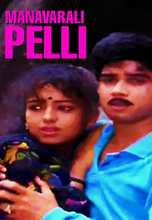 Watch Manavarali Pelli full movie Online - Eros Now