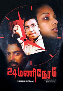 Watch 24 Mani Neram full movie Online - Eros Now