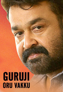 Watch Guruji Oru Vakku full movie Online - Eros Now